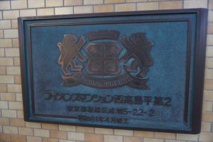 ライオンズマンション西高島平第2の看板