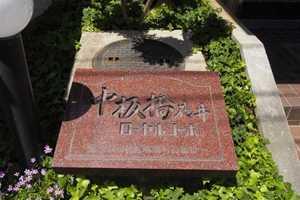 中板橋花井ローヤルコーポの看板