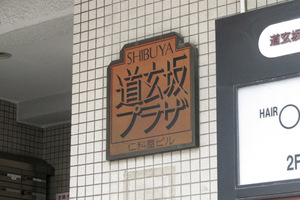 渋谷道玄坂プラザ仁科屋ビルの看板