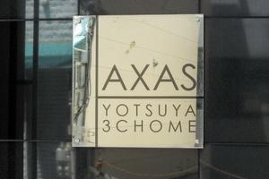 アクサス四谷3丁目の看板