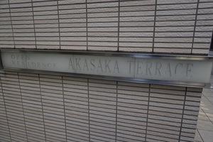 オープンレジデンス赤坂テラスの看板