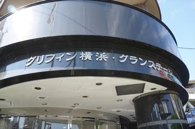 グリフィン横浜グランステージの看板