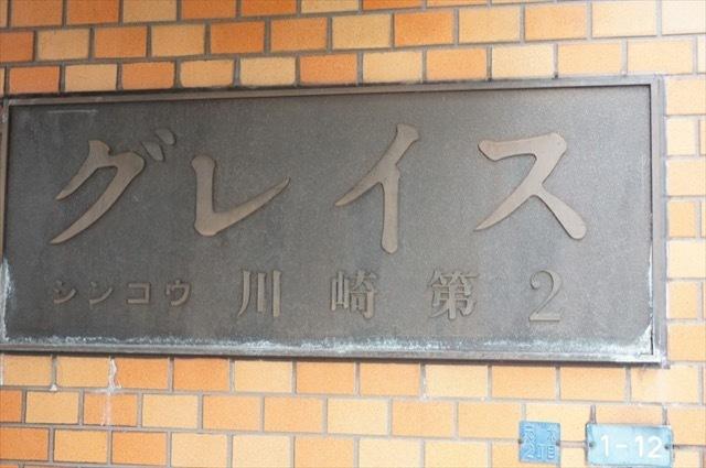 グレイスシンコウ川崎第2の看板