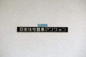 日生住宅目黒マンションの看板