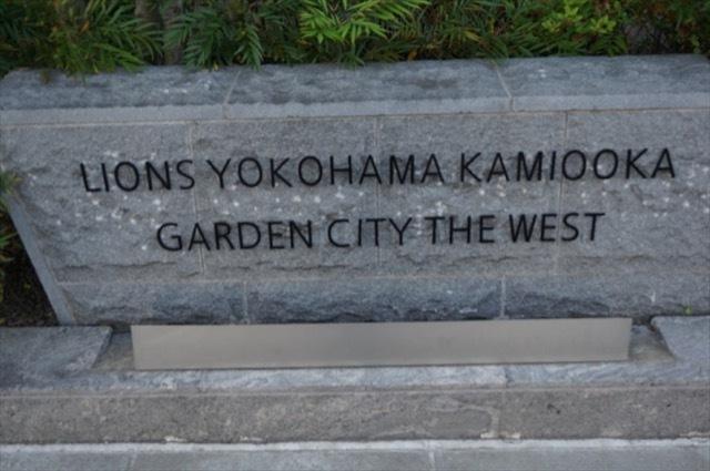 ライオンズ横浜上大岡ガーデンシティザウエストの看板