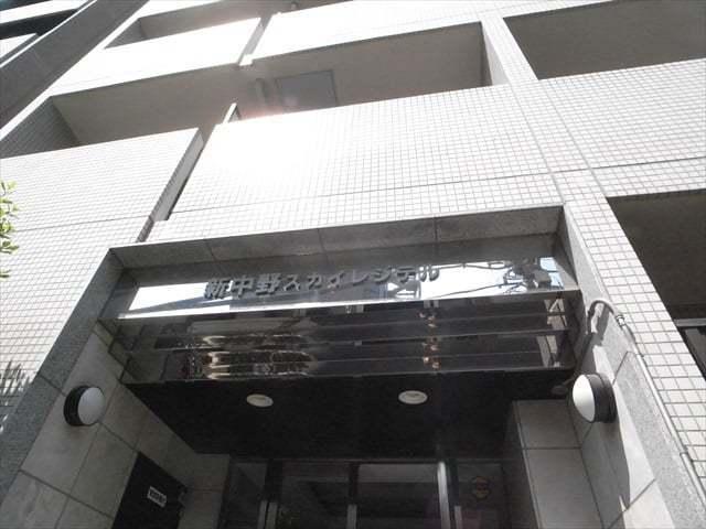 テイジン新中野スカイレジテルの看板