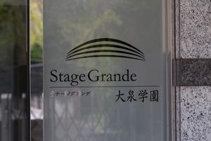 ステージグランデ大泉学園の看板