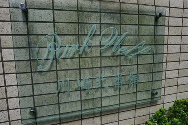 パークウエル川崎2番館の看板
