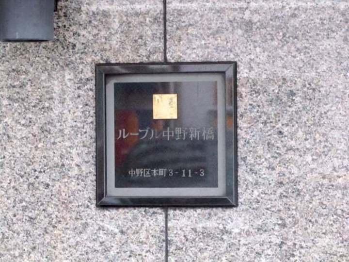 ルーブル中野新橋の看板