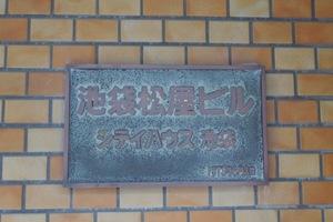 シティハウス池袋の看板
