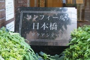 コンフィール日本橋アクアシティの看板