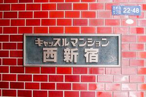 キャッスルマンション西新宿の看板