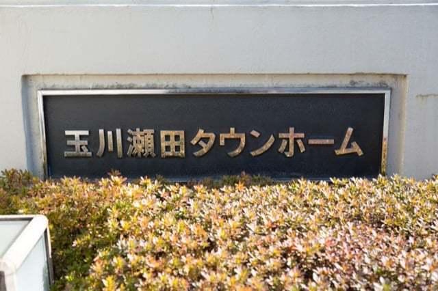 玉川瀬田タウンホームの看板