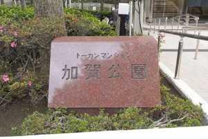 トーカンマンション加賀公園の看板