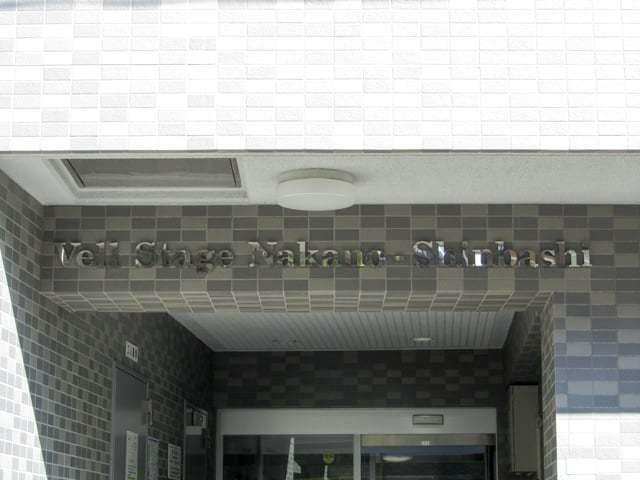 ヴェルステージ中野新橋の看板