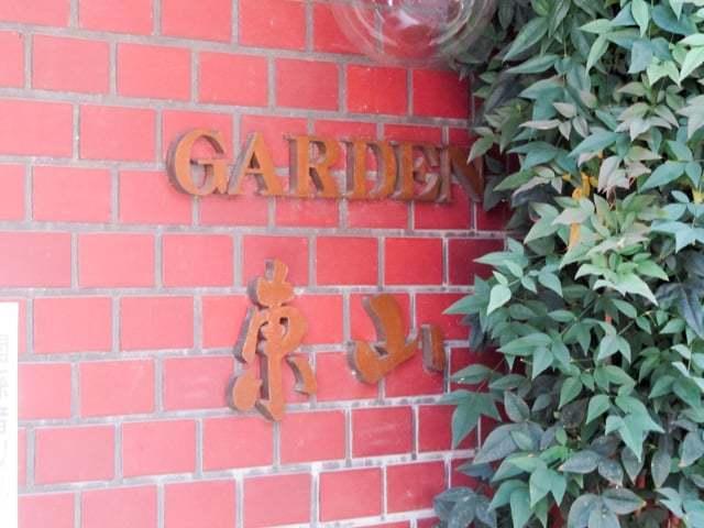 ガーデン東山の看板