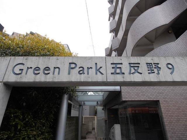 グリーンパーク五反野9の看板