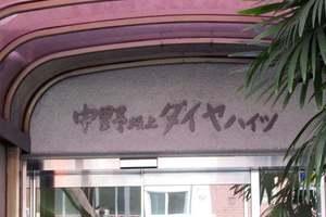 中野坂上ダイヤハイツの看板