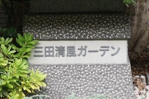 三田清風ガーデンの看板