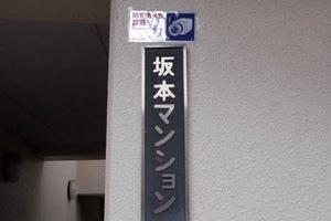 坂本マンション(足立区)の看板