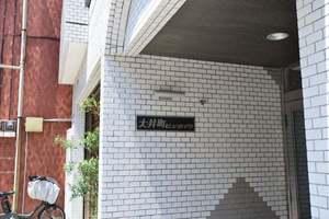 大井町ビューハイツの看板