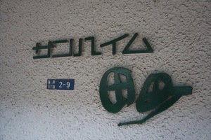 サンハイム田町の看板