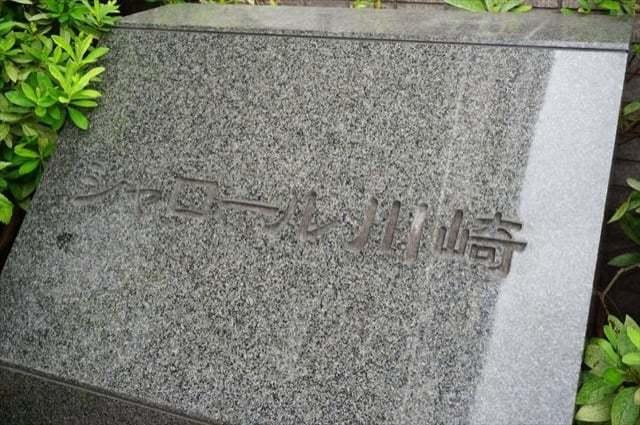 シャロール川崎の看板