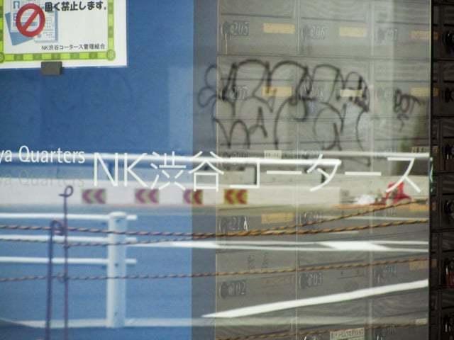 NK渋谷コータースの看板