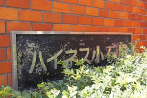 ハイネス小石川の看板