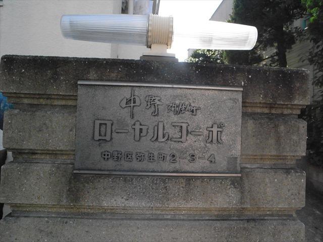 中野弥生町ローヤルコーポの看板
