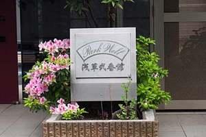 パークウェル浅草弐番館の看板