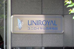 ユニロイヤル西早稲田の看板