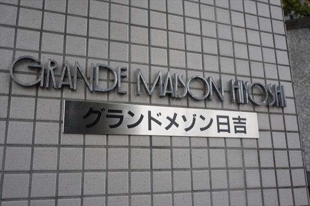 グランドメゾン日吉の看板
