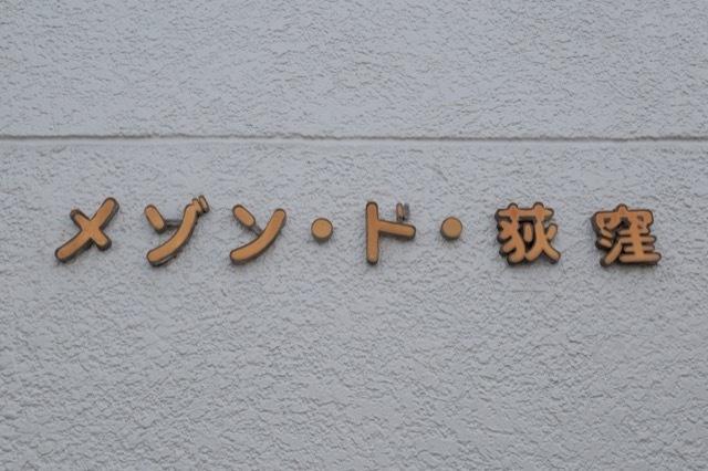 メゾン・ド・荻窪の看板
