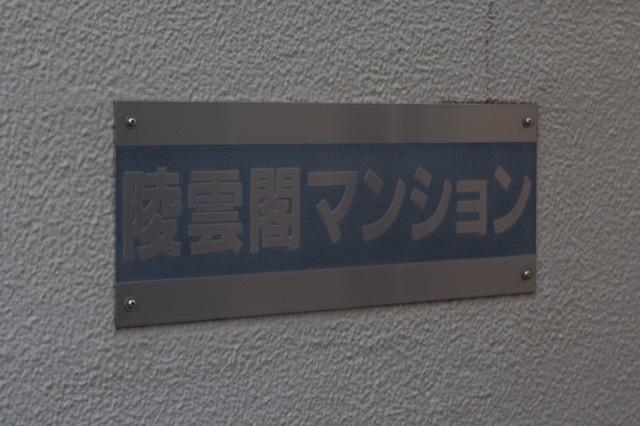 三鷹陵雲閣マンションの看板