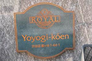 ロイヤルタワー代々木公園の看板