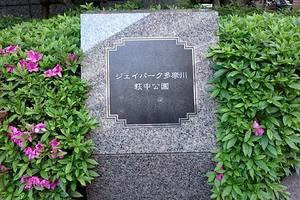 ジェイパーク多摩川萩中公園の看板