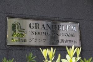 グランブレム練馬高野台の看板