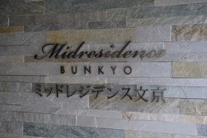 ミッドレジデンス文京の看板