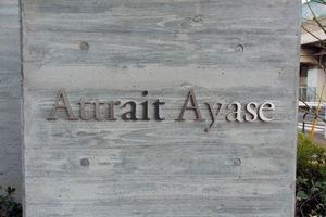 アトレ綾瀬の看板