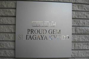 プラウドジェム世田谷経堂の看板