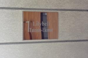 リリーベル立石駅前の看板