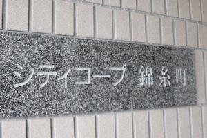 藤和シティコープ錦糸町の看板