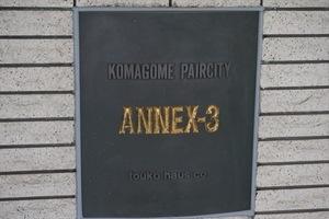 駒込ペアシティアネックス3の看板