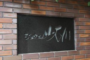 ジュウエル小石川の看板