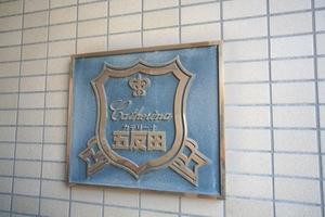 カテリーナ五反田の看板
