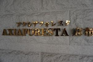 アクシアフォレスタ麻布の看板