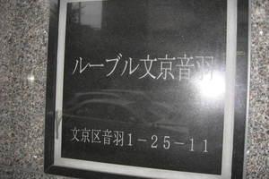 ルーブル文京音羽の看板