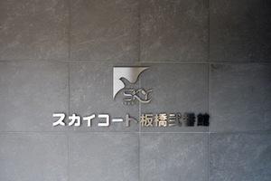 スカイコート板橋弐番館の看板
