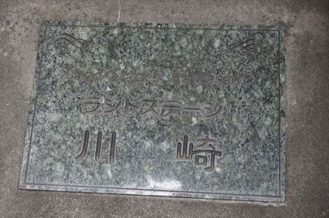 ランドステージ川崎の看板